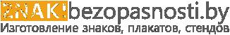 logo znakibezopasnosti