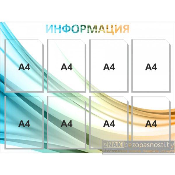 Стенд информационный на 8 карманов А4,1000х750 мм