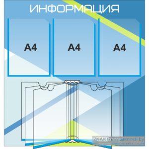 Стенд информационный с книгой-вертушкой, 740х765 мм