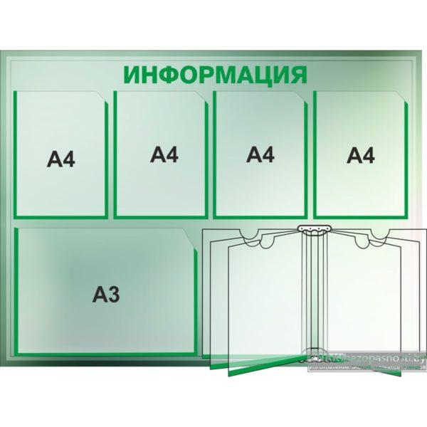 Информационный стенд с 5 карманами и перекидной системой