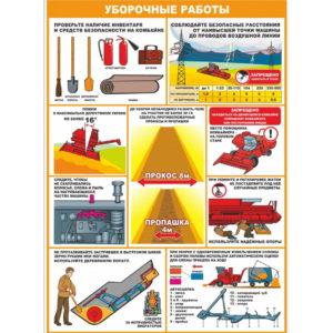 Плакат уборочные работы