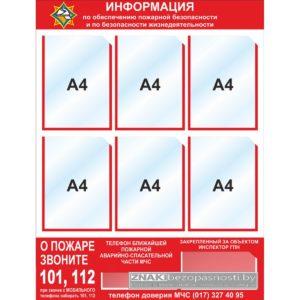 Пожарный стенд на 6 карманов А4, 740*965 мм