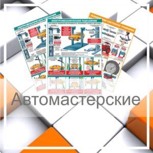 Плакаты для автомастерских