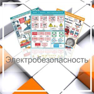 Плакаты по электробезопасности