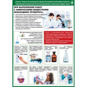Работа с химическими веществами