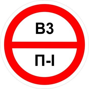 Знак категорийности помещений в3-п1