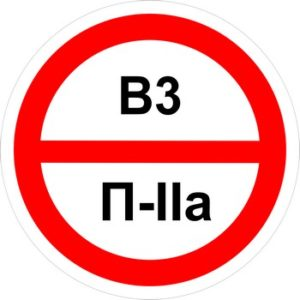 Знак категорийности помещений в3-п2а