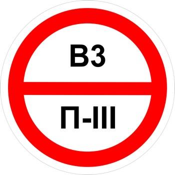 Знак категорийности помещений в3-п3