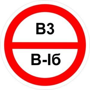 Знак категорийности помещений в3-в1б