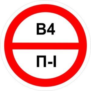 Знак категорийности помещений в4-п1